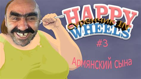Happy Wheels #3 | Армянский сына | Surenchik in Game - YouTube